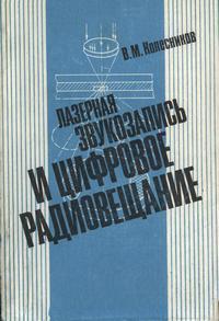 Лазерная звукозапись и цифровое радиовещание — обложка книги.