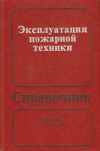 Эксплуатация пожарной техники. Справочник — обложка книги.