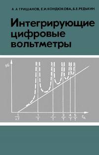 Интегрирующие цифровые вольтметры — обложка книги.
