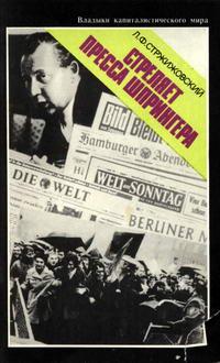 Владыки капиталистического мира. Стреляет пресса Шпрингера — обложка книги.