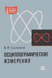 Массовая радиобиблиотека. Вып. 683. Осциллографические измерения — обложка книги.