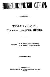 Энциклопедический словарь. Том XXV — обложка книги.
