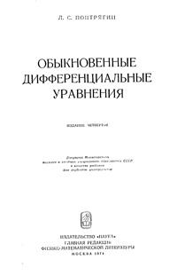 Обыкновенные дифференциальные уравнения — обложка книги.