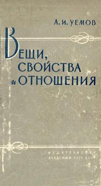 Вещи, свойства и отношения — обложка книги.