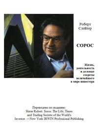 Сорос — обложка книги.