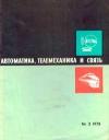 Автоматика, телемеханика и связь №3/1978 — обложка книги.
