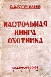 Настольная книга охотника — обложка книги.
