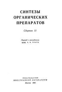 Синтезы органических препаратов. Сборник 11 — обложка книги.