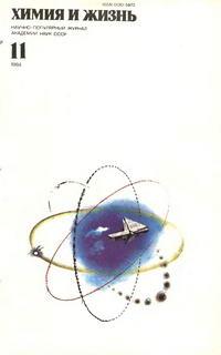 Химия и жизнь №11/1984 — обложка книги.