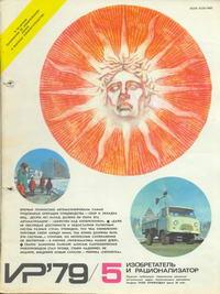 Изобретатель и рационализатор №05/1979 — обложка книги.