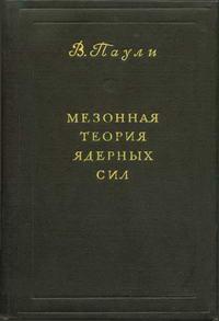 Мезонная теория ядерных сил — обложка книги.