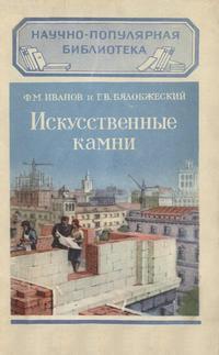 Научно-популярная библиотека. Искусственные камни — обложка книги.