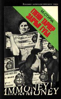 Владыки капиталистического мира. Гленн Тарнер Заячья Губа — обложка книги.