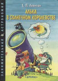 Алька в Солнечном королевстве — обложка книги.