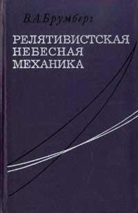 Релятивистская небесная механика — обложка книги.