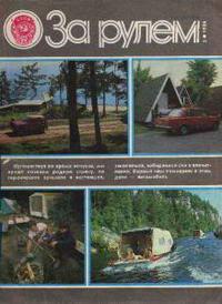 За рулем №08/1986 — обложка книги.