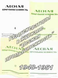 Лесная промышленность, статьи из №4, за 1948 г; №10, 12 за 1949 г; №7, 9 за 1950 г; №2, 3, 8 за 1951 г на тему газогенерации  — обложка книги.