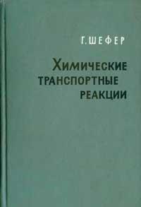 Химические транспортные реакции — обложка книги.