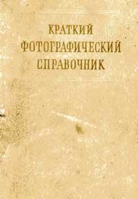 Краткий фотографический справочник — обложка книги.