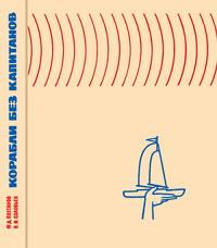 Корабли без капитанов. Радиоуправляемые модели кораблей — обложка книги.
