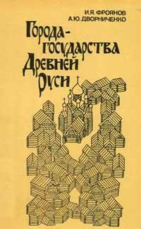 Города-государства Древней Руси — обложка книги.