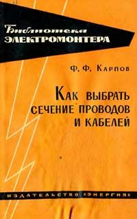 Библиотека электромонтера, выпуск 167. Как выбрать сечение проводов и кабелей — обложка книги.