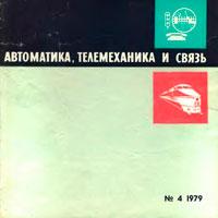 Автоматика, телемеханика и связь №4/1979 — обложка книги.