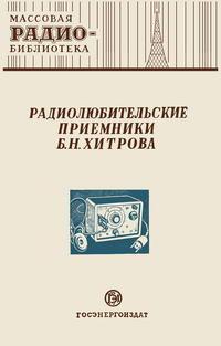 Массовая радиобиблиотека. Вып. 163. Радиолюбительские приемники Б. Н. Хитрова — обложка книги.