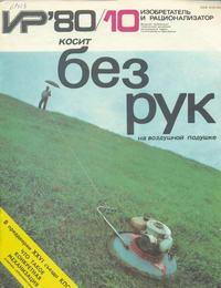 Изобретатель и рационализатор №10/1980 — обложка книги.