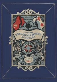 Спутник пятнадцатилетнего капитана — обложка книги.