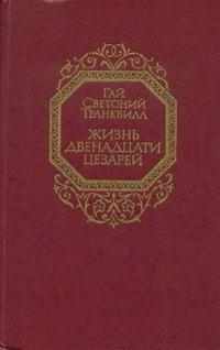 Жизнь двенадцати цезарей — обложка книги.