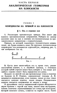 Краткий курс аналитической геометрии — обложка книги.