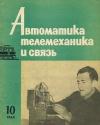 Автоматика, телемеханика и связь №10/1962 — обложка книги.