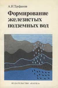 Формирование железистых подземных вод — обложка книги.
