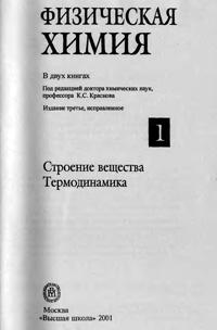 Физическая химия. Строение вещества. Термодинамика — обложка книги.