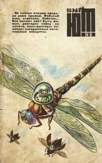 Юный техник 8/1979 — обложка книги.