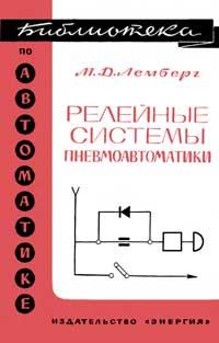 Библиотека по автоматике, вып. 278. Релейные системы пневмоавтоматики — обложка книги.