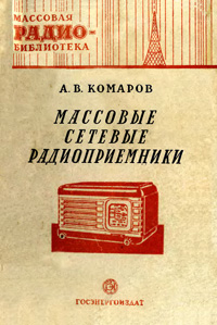 Массовая радиобиблиотека. Вып. 68. Массовые сетевые радиоприемники — обложка книги.
