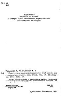 Практикум по химической технологии — обложка книги.