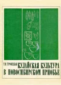 Кулайская культура в Новосибирском Приобье — обложка книги.