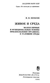 Живое и среда. Молекулярные и функциональные основы приспособления организма к условиям среды — обложка книги.