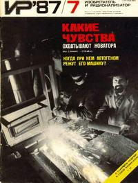 Изобретатель и рационализатор №07/1987 — обложка книги.