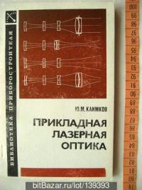 Прикладная лазерная оптика — обложка книги.