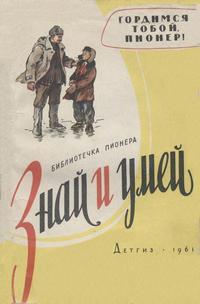 Знай и умей. Гордимся, тобой пионер! — обложка книги.