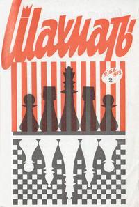 Шахматы (Riga) №02/1973 — обложка книги.