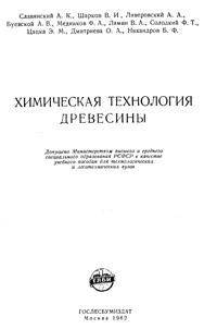 Химическая технология древесины — обложка книги.