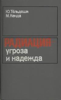 Радиация - угроза и надежда — обложка книги.