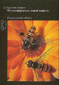Фотографирование живой природы — обложка книги.