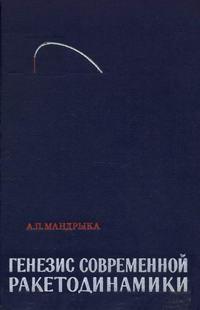 Генезис современной ракетодинамики — обложка книги.