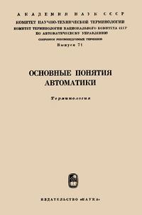 Сборники рекомендуемых терминов. Выпуск 71. Основные понятия автоматики — обложка книги.